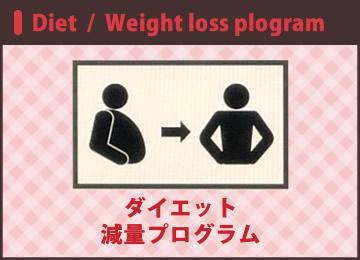 久留米 ツリーメンテナンス 減量、ダイエット