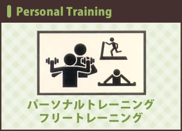 久留米 ツリーメンテナンス パーソナルトレーニング